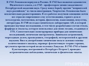 В 1741 Ломоносов вернулся в Россию. В 1742 был назначен адъюнктом Физического кл