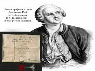 Диплом профессора химии Ломоносова. 1745. М. В. Ломоносов и В. К. Тредиаковский