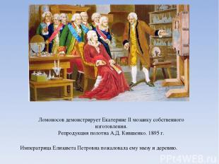 Ломоносов демонстрирует Екатерине II мозаику собственного изготовления. Репродук