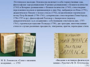 Поэтическое наследие Ломоносова включает в себя торжественные оды, философские о