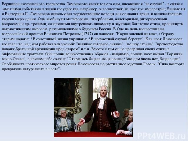 Вершиной поэтического творчества Ломоносова являются его оды, писавшиеся