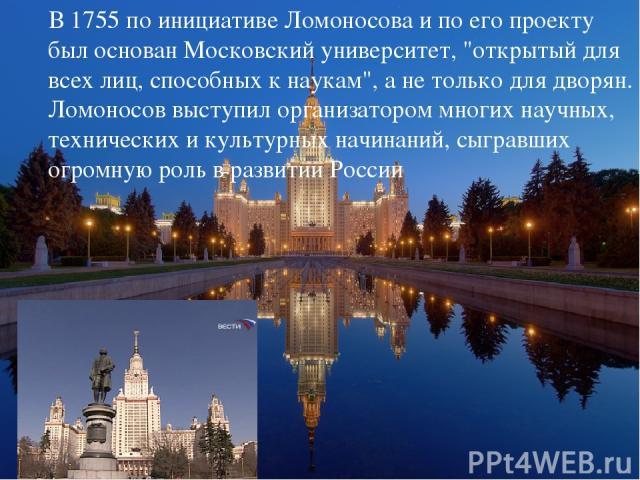 В 1755 по инициативе Ломоносова и по его проекту был основан Московский университет,
