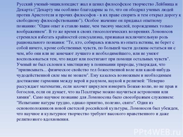 Русский ученый-энциклопедист знал и ценил философское творчество Лейбница и Декарта (