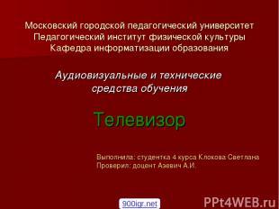 Московский городской педагогический университет Педагогический институт физическ