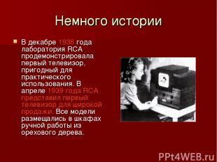 Немного истории В декабре 1936 года лаборатория RCA продемонстрировала первый те