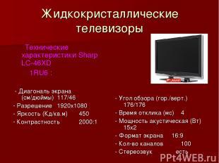 Жидкокристаллические телевизоры Технические характеристики Sharp LC-46XD 1RU6 :