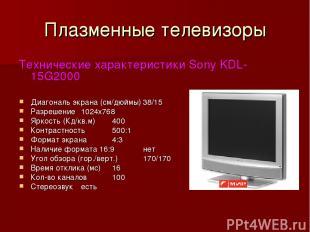 Плазменные телевизоры Технические характеристики Sony KDL-15G2000 Диагональ экра