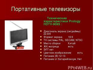 Портативные телевизоры Технические характеристики Prology HDTV-909S : Диагональ