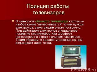 Принцип работы телевизоров В кинескопе обычного телевизора картинка-изображение