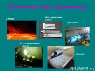 Источники УФИ. Применение. Солнце Ртутно-кварцевые лампы Люминесцентные лампы Кв