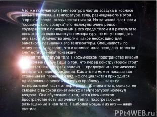 Что же получается? Температура частиц воздуха в космосе весьма высокая, а темпер