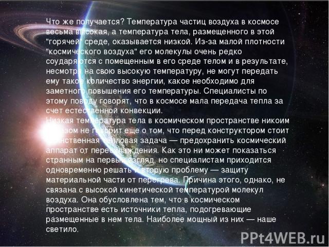 Что же получается? Температура частиц воздуха в космосе весьма высокая, а температура тела, размещенного в этой
