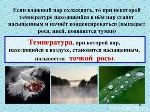 Если влажный пар охлаждать, то при некоторой температуре находящийся в нём пар с