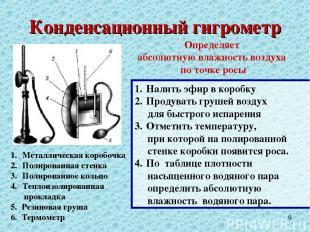 Конденсационный гигрометр * Металлическая коробочка Полированная стенка Полирова