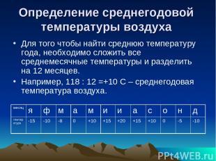 Определение среднегодовой температуры воздуха Для того чтобы найти среднюю темпе