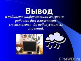 Вывод В кабинете информатики во время рабочего дня влажность уменьшается до недо