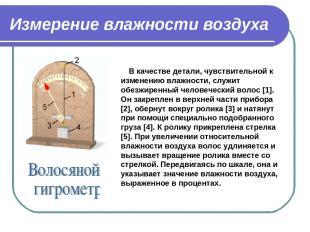 Измерение влажности воздуха В качестве детали, чувствительной к изменению влажно