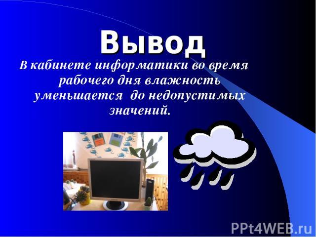 Вывод В кабинете информатики во время рабочего дня влажность уменьшается до недопустимых значений.