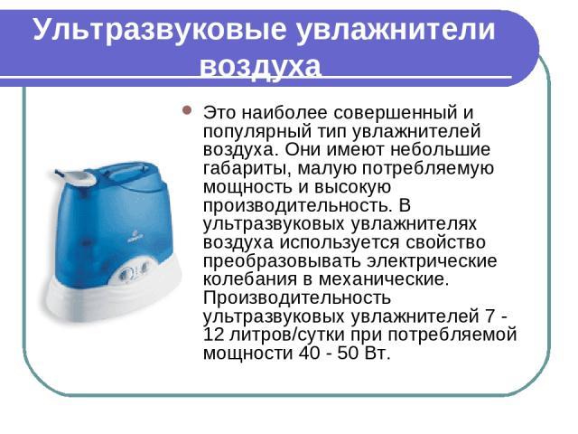 Ультразвуковые увлажнители воздуха Это наиболее совершенный и популярный тип увлажнителей воздуха. Они имеют небольшие габариты, малую потребляемую мощность и высокую производительность. В ультразвуковых увлажнителях воздуха используется свойство пр…