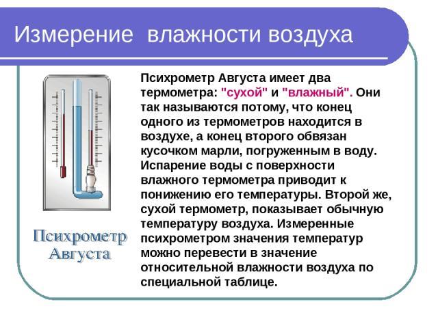 Измерение влажности воздуха Психрометр Августа имеет два термометра: