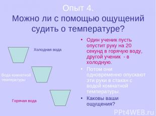 Опыт 4. Можно ли с помощью ощущений судить о температуре? Один ученик пусть опус
