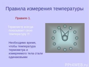 Правила измерения температуры Правило 1. Термометр всегда показывает свою темпер