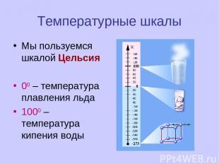 Температурные шкалы Мы пользуемся шкалой Цельсия 00 – температура плавления льда