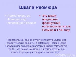 Шкала Реомюра Применялась во Франции и до революции в России Эту шкалу предложил