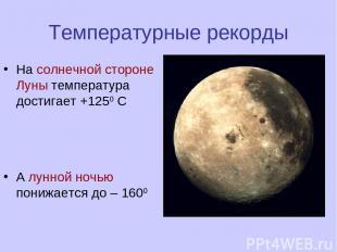 Температурные рекорды На солнечной стороне Луны температура достигает +1250 С А