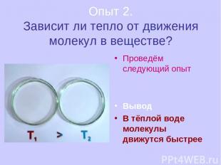 Опыт 2. Зависит ли тепло от движения молекул в веществе? Проведём следующий опыт