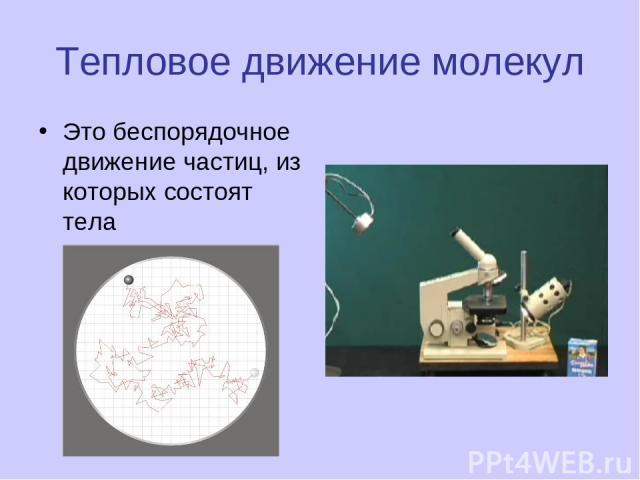 Тепловое движение молекул Это беспорядочное движение частиц, из которых состоят тела