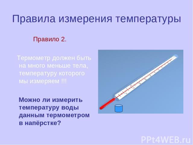 стороны жениха можно ли измерить температуру воды электронным градусником насосам