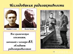 Исследования радиоактивности 1898 год – Открыты радиоактивность тория, полония и