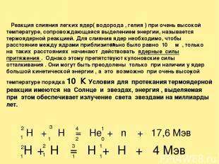 Реакция слияния легких ядер( водорода , гелия ) при очень высокой температуре, с