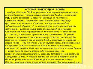 ИСТОРИЯ ВОДОРОДНОЙ БОМБЫ 1 ноября 1952 года США взорвали первый термоядерный зар
