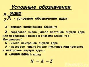 X - условное обозначение ядра z A X - символ химического элемента z - зарядовое