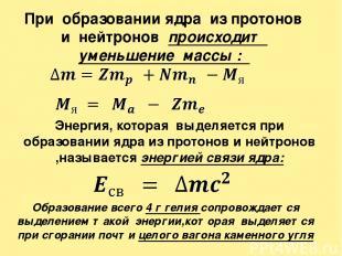 При образовании ядра из протонов и нейтронов происходит уменьшение массы : Энерг