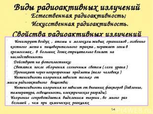 Виды радиоактивных излучений Естественная радиоактивность; Искусственная радиоак