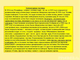 Элементарные частицы В 1911году Резерфорд открыл атомное ядро , он же в 1919 год