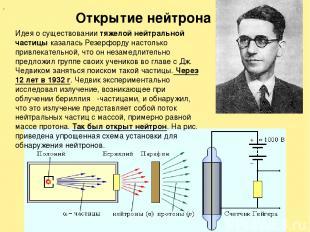 . Открытие нейтрона Идея о существовании тяжелой нейтральной частицы казалась Ре