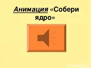 Анимация «Собери ядро»