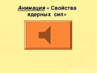 Анимация « Свойства ядерных сил»