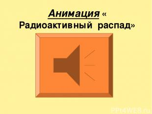 Анимация « Радиоактивный распад»
