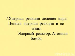 7.Ядерная реакция деления ядра. Цепная ядерная реакция и ее виды. Ядерный реакто