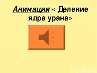 Анимация « Деление ядра урана»