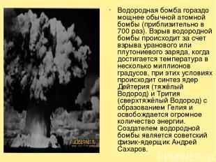 Водородная бомба гораздо мощнее обычной атомной бомбы (приблизительно в 700 раз)