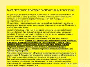 БИОЛОГИЧЕСКОЕ ДЕЙСТВИЕ РАДИОАКТИВНЫХ ИЗЛУЧЕНИЙ Излучения радиоактивных веществ о
