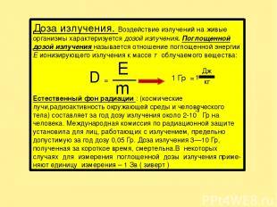 Доза излучения. Воздействие излучений на живые организмы характеризуется дозой и