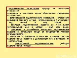 РАДИОАКТИВНОЕ ЗАГРЯЗНЕНИЕ природы на территории Российской Федерации в настоящее