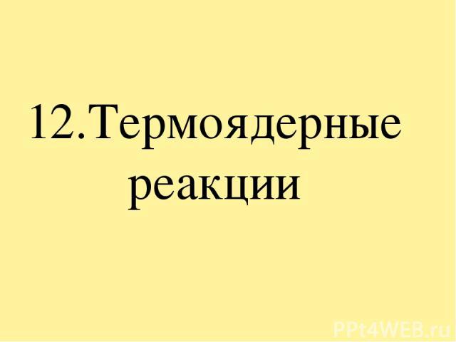 12.Термоядерные реакции